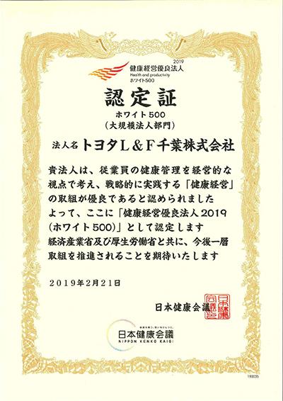 健康経営優良法人ホワイト500_賞状